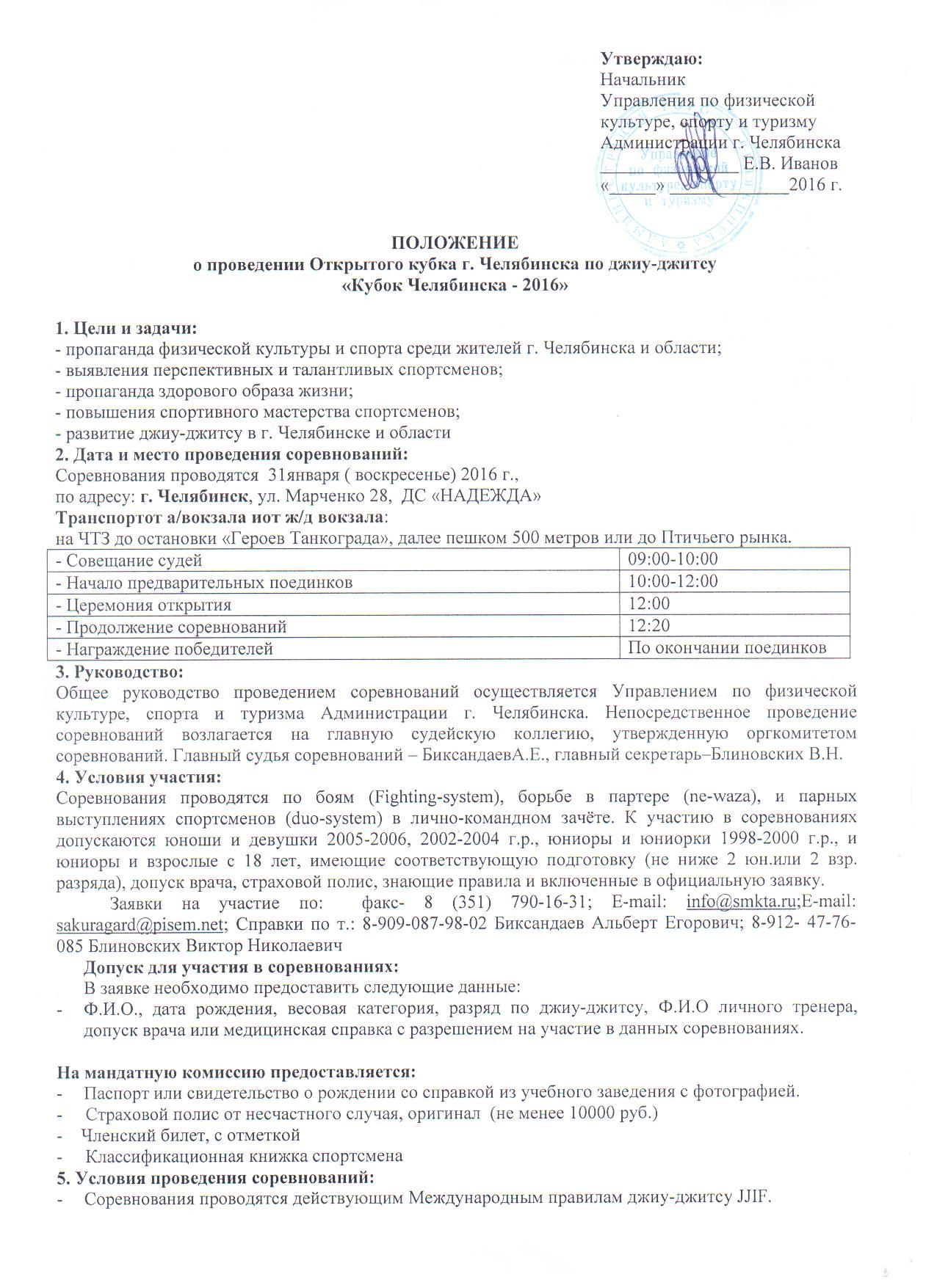 открытый Кубок г. Челябинск 31.01.16г.jpg